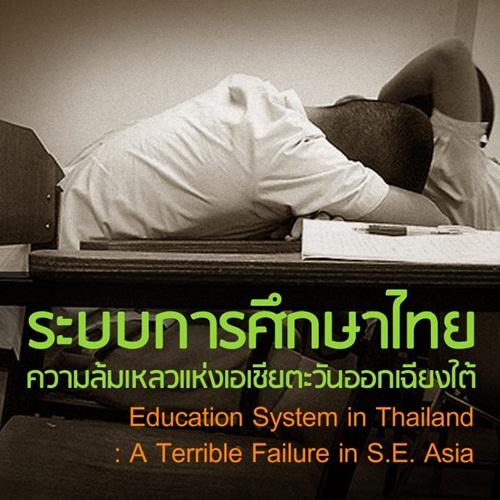 ระบบการศึกษาไทย ความล้มเ